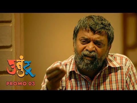 Ubuntu Promo 03 |  Pushkar Shrotri | Marathi Film