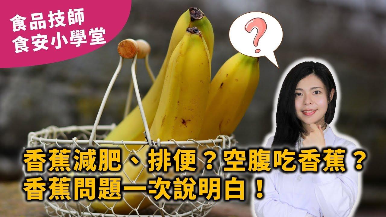 香蕉減肥?香蕉排便?香蕉當早餐?空腹吃香蕉?香蕉問題大解答!【2019最新】 | 食品技師張邦妮 | 安心食代 ...
