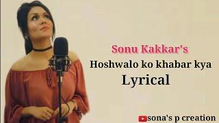 Lyrical : Hoshwalo ko khabar kya (cover) female version  | Ft.Sonu Kakkar | soulful voice