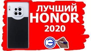 КАКОЙ HONOR КУПИТЬ В 2020 ???