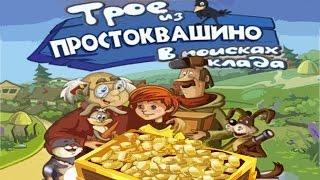 видео Трое из Простоквашино: Новый Год - Полная версия прохождения игры - YouTube