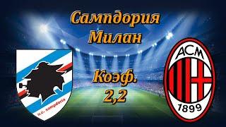 Сампдория Милан прогноз и Ставки на Футбол 29 07 2020 Италия