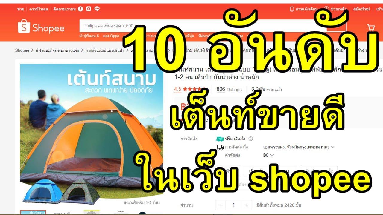 10 อันดับเต็นท์ที่ขายดีที่สุด เป็นเต็นท์ที่ได้รับความนิยมสูงสุด ในเว็บ Shopee