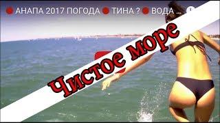 АНАПА 2017 ЗАЦВЕЛО МОРЕ ? РЕАЛЬНАЯ ТЕМЕРТУРА ВОДЫ ПОГОДА Состояние пляжа