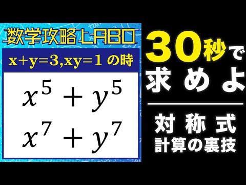 数学攻略labo