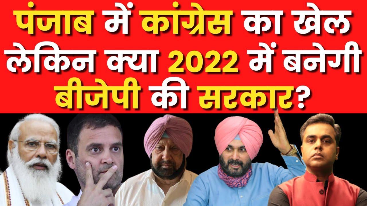 Punjab में Congress ने किया खेल पर 2022 में बनेगी BJP की सरकार? | Sushant Sinha | Charanjit Channi
