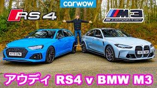 【比較レビュー】新型BMW M3コンペティション vs 新型アウディ RS4 アバント
