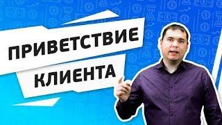 видео Этапы работы и оплата