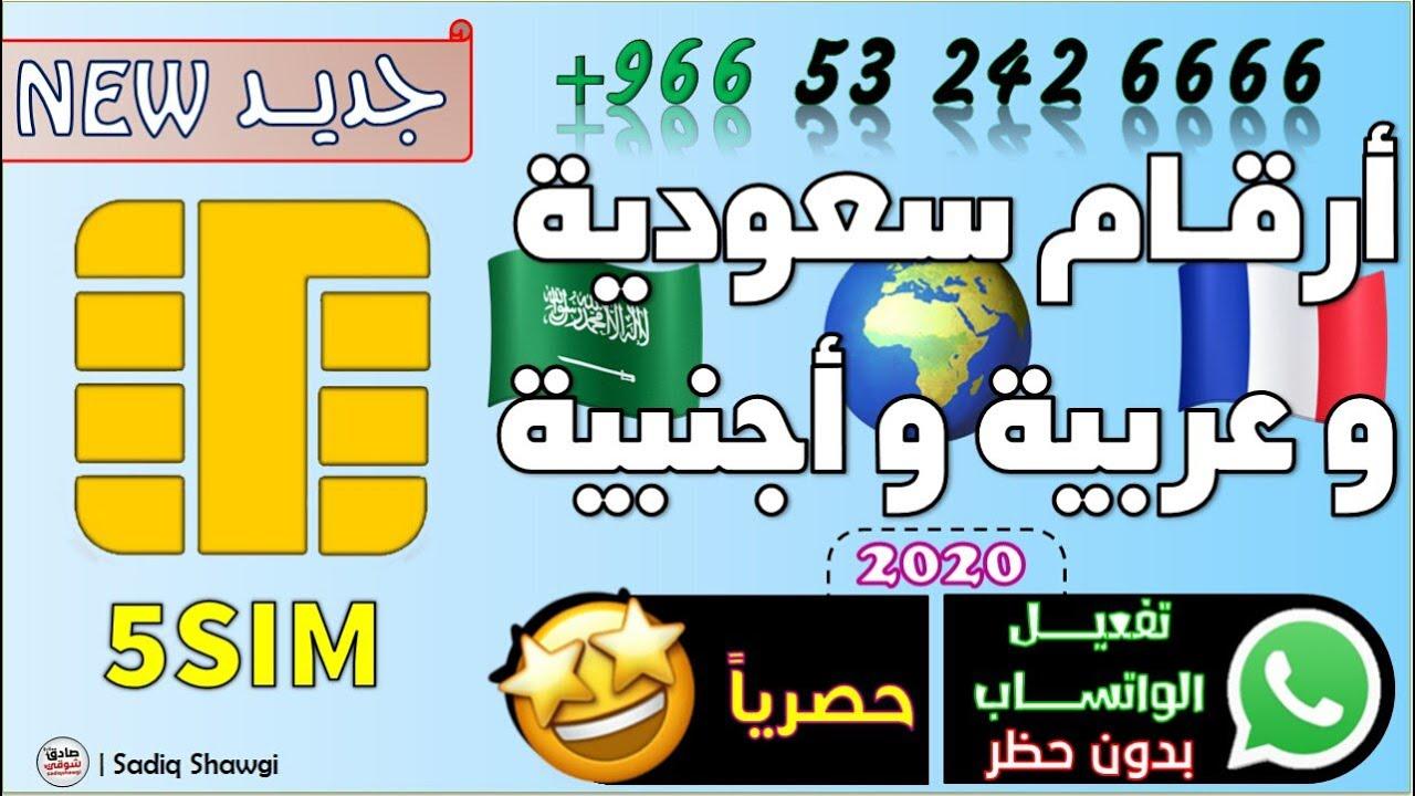 ارقام السعودي دليل الارقام 4 15