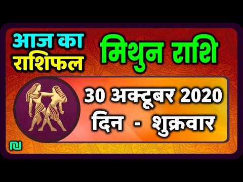 मिथुन राशि 30 अक्टूबर  शुक्रवार   |  Aaj Ka Mithun Rashifal | Mithun Rashi 30 October 2020