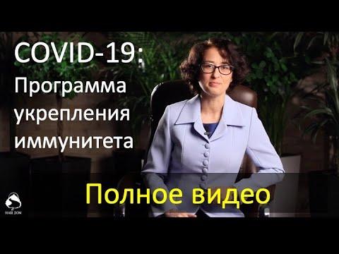COVID-19: Программа укрепления иммунитета