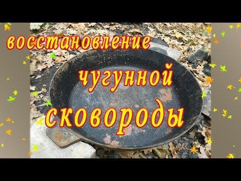 Восстановление чугунной сковороды. Как восстановить сковородку из чугуна.
