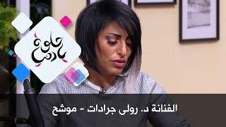 الفنانة د. رولى جرادات - موشح