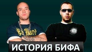 Download История Бифов #16 : Schokk vs СД Mp3 and Videos