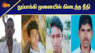 துப்பாக்கி முனையில் கிடைத்த நீதி | National News | Tamil News | Sun News