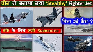 China's new Stealthy fighter jet | JF17 vs Tejas | Russian Submarines | South china sea | tu22 crash