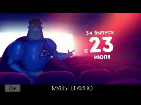 Мульт в кино выпуск 25 мультфильм 2017