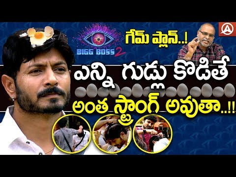 Kaushal Game Plan after Nominations-Audience And Housemates Reactions-Bigg Boss-2 l Namaste Telugu