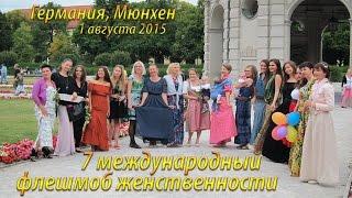 Седьмой международный флешмоб женственности.  Германия, Мюнхен. 1 августа 2015