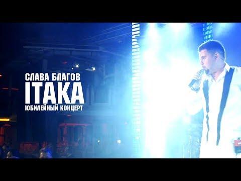 Слава Благов - ITAKA 2019 (видеоотчет)