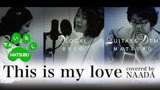 【フル/歌詞/AG入】This is my love 東方神起 主婦カツ! ちょいたしver. 主題歌 カバー / NAADA
