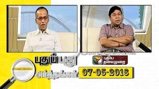 Pudhu Pudhu Arthangal 7th May 2016 – Puthiya Thalamurai TV