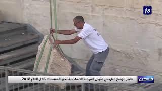 انتهاكات الاحتلال بالقدس خلال 2018 - (30-12-2018)