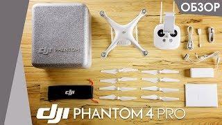 Коптер DJI Phantom 4 PRO Plus: полный обзор и мнение эксперта