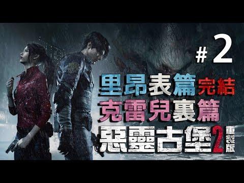 【Yi - PS4 Pro】惡靈古堡2 重製版   #2 里昂表篇完結+克雷兒裏篇   Resident Evil 2