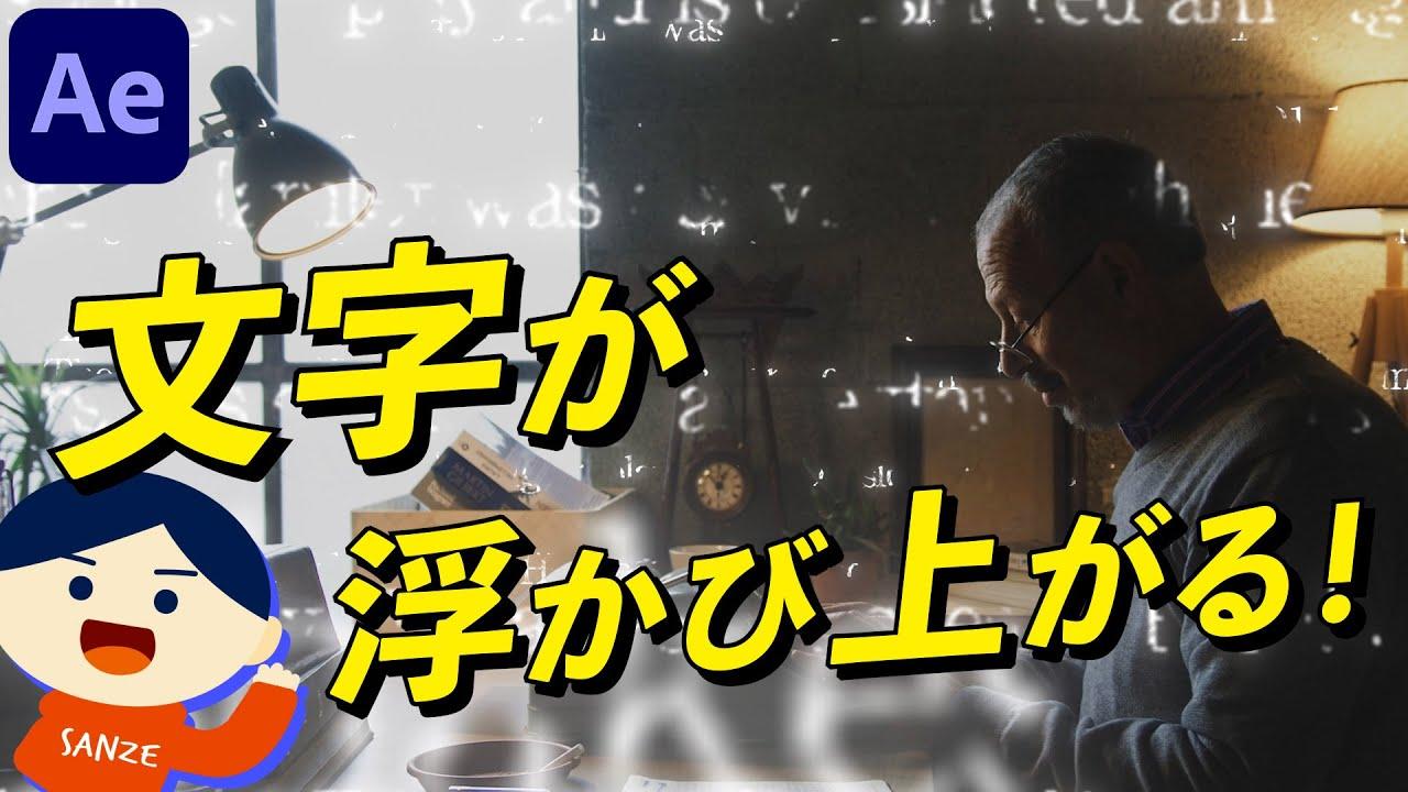 【038】文字が浮かび上がる映画のようなワンシーン