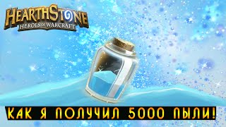 Hearthstone: Как я получил 5000 пыли? [Хартстоун]