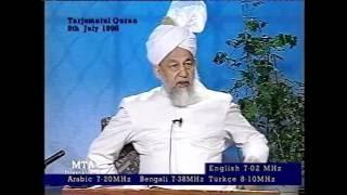 Tarjumatul Quran - Surahs al-Dukhan [The Smoke]: 31 - al-Jathiya [Hobbling on the Knees]: 12