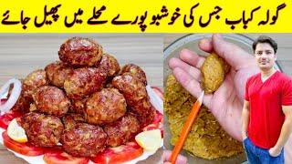 Kabab Recipe By ijaz Ansari | Gola Kabab Recipe | کباب بنانے کا طریقہ |
