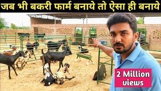 बकरी फार्म कैसा हो समझे|How to make/start Goat Farm in hindi|Shed design India