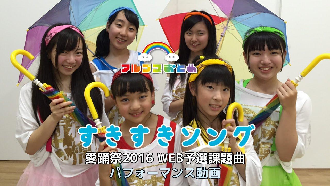 愛踊祭2016】アルプスおとめ/す...