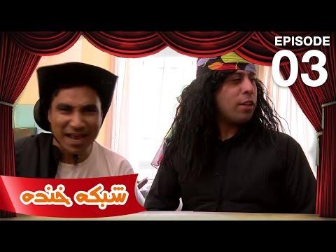 شبکه خنده - قسمت سوم / Shabake Khanda - Ep.03