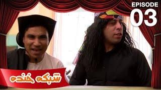 Shabake Khanda - Ep.03 / شبکه خنده - قسمت سوم