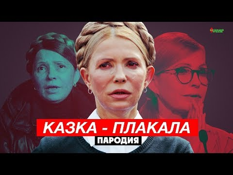 KAZKA — «ПЛАКАЛА» голосом ТИМОШЕНКО / [Пародия на «Казку»]