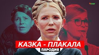 Download KAZKA — «ПЛАКАЛА» голосом ТИМОШЕНКО / [Пародия на «Казку»] Mp3 and Videos