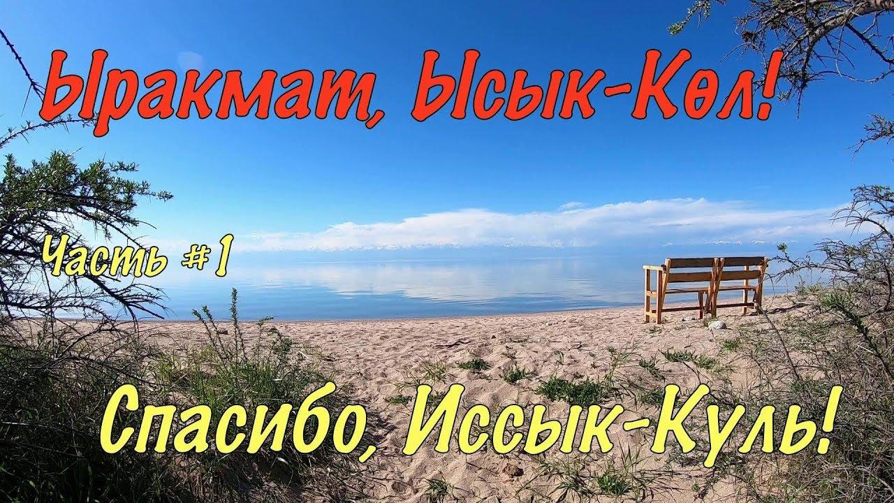 Киргизия на автомобиле #1. Пять дней нашими глазами. Иссык-Куль.