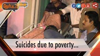 Nerpada Pesu 24-09-2016  Suicides due to poverty…  – Puthiya Thalaimurai tv Show