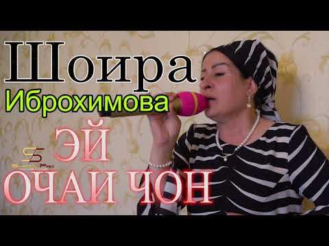 Шоира Иброхимова ЭЙ ОЧАИ ЧОН  2019 | Shoira Ibrohimova EY OCHAI JON 2019