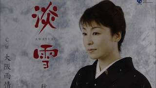 """秋本千波の """"淡雪"""" のCW曲 """"大阪雨情"""" です。 作詞:野村順 作曲:阿武野..."""