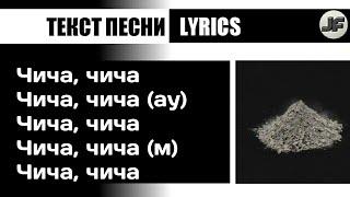 mORGENSHTERN - ДОМОФОН (ЧИЧА) (feat. Саня & Slava Marlow) (альбом ЛЕГЕНДАРНАЯ ПЫЛЬ, 2020)