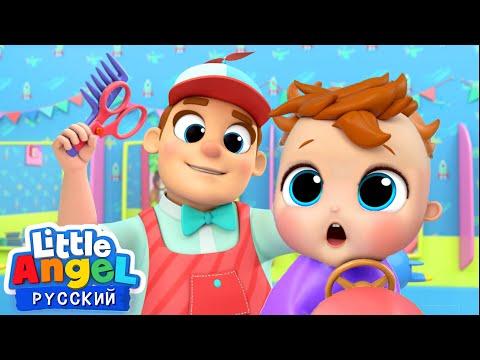 Мультфильм про парикмахера для детей