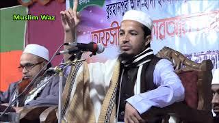 Sylheti Waz   সিলেটের বক্তা চমতকার সুর   Maulana Muhibur Rahman Shalla