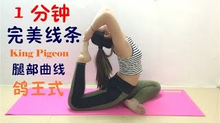 瑜珈 4 # 1分鐘完美曲線 【鴿王式】[【中國鴿子式】簡易瑜伽| 初學者瑜伽| 瑜伽體式 |Raja kapotasana