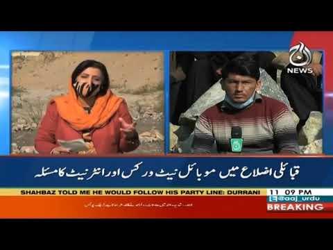 Bureau Report   26th December 2020   Aaj News