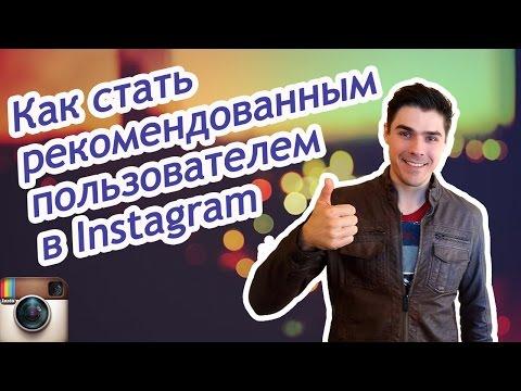 Как стать рекомендованным пользователем в Инстаграм Instagram - продвижение канала на YouTube