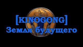 [KINOGONG] Земля будущего - обзор фильма